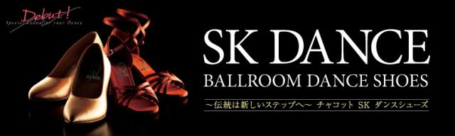 SK DANCE  シューズ